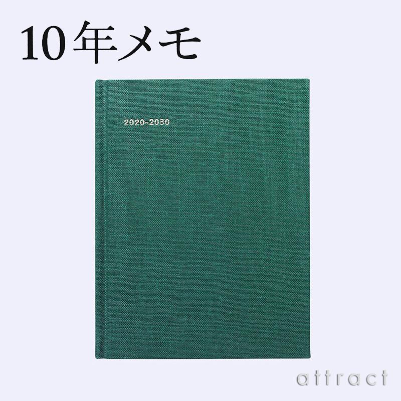 10年メモ 2020-2030 2020年度版 クロス装丁 箔押し仕様 B6変版 135×175mm カラー:5色 日記 備忘録