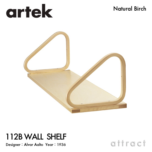 Artek アルテック 112B WALL SHELF ウォールシェルフ 25cm バーチ材 クリアラッカー仕上げ デザイン:アルヴァ・アアルト