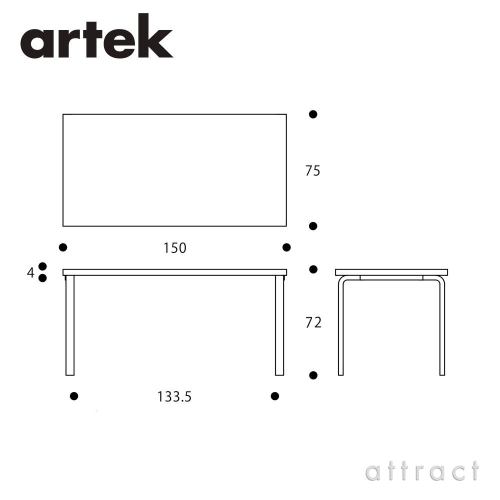 Artek アルテック TABLE 81A テーブル 81A サイズ:150×75cm 厚み 4cm デザイン:アルヴァ・アアルト