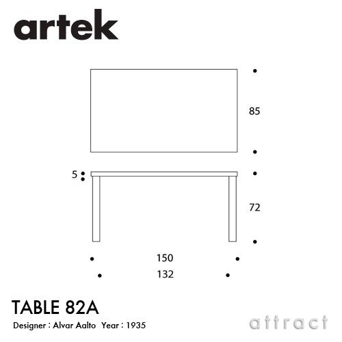 Artek アルテック TABLE 82A テーブル 82A サイズ:150×85cm (厚み 5cm) バーチ材 天板 (ブラックリノリウム) 脚部 (クリアラッカー仕上げ) デザイン:アルヴァ・アアルト