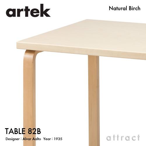 Artek アルテック TABLE 82B テーブル 82B サイズ:135×85cm (厚み 5cm) バーチ材 天板 (バーチ) 脚部 (クリアラッカー仕上げ) デザイン:アルヴァ・アアルト