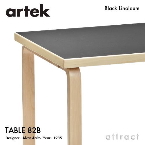 Artek アルテック TABLE 82B テーブル 82B サイズ:135×85cm (厚み 5cm) バーチ材 天板 (ブラックリノリウム) 脚部 (クリアラッカー仕上げ) デザイン:アルヴァ・アアルト