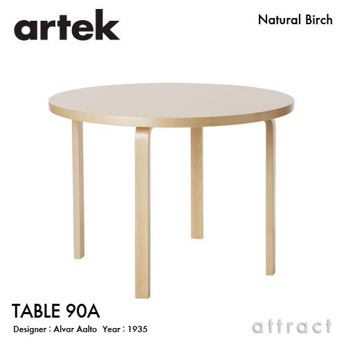 Artek アルテック TABLE 90A テーブル 90A サイズ:Φ100cm (厚み 4cm) バーチ材 天板 (バーチ) 脚部 (クリアラッカー仕上げ) デザイン:アルヴァ・アアルト