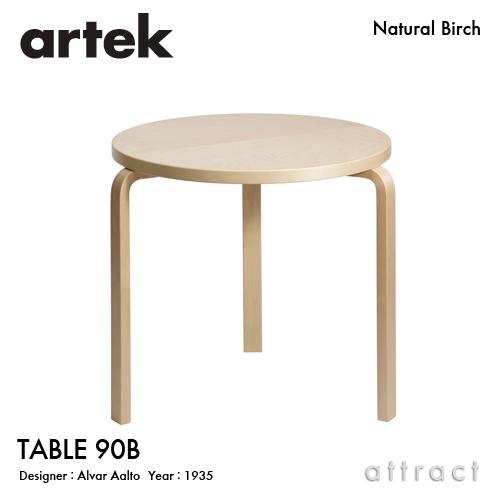 Artek アルテック TABLE 90B テーブル 90B サイズ:Φ75cm (厚み 4cm) 3本脚 バーチ材 天板 (バーチ) 脚部 (クリアラッカー仕上げ) デザイン:アルヴァ・アアルト