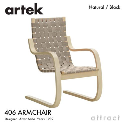 Artek アルテック 406 Armchair 406 アームチェア ラウンジチェア カラー:6色 デザイン:アルヴァ・アアルト