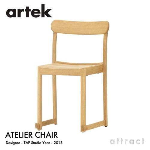 Artek アルテック ATELIER CHAIR アトリエチェア スタッキングチェア カラー:6色 デザイン:TAF Studio