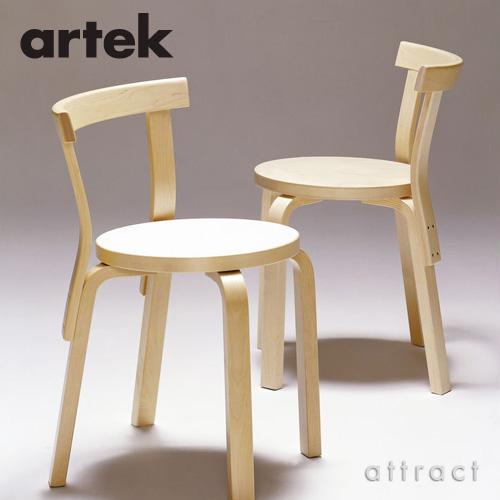 Artek アルテック CHAIR 68 チェア 68 バーチ材 座面 (バーチ) 脚部 (クリアラッカー仕上げ) デザイン:アルヴァ・アアルト