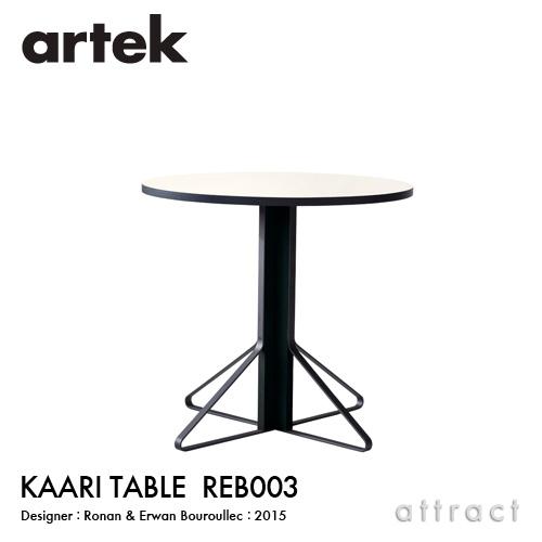 Artek アルテック KAARI TABLE カアリテーブル REB003 サイズ:Φ80cm 厚み2.4cm 天板(ホワイトグロッシーHPL・ブラックグロッシーHPL) 脚部(ブラックステインオーク) デザイン:ロナン&エルワン・ブルレック