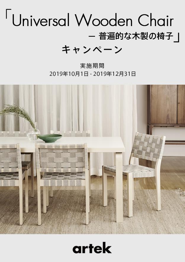 「Universal Wooden Chair – 普遍的な木製の椅子」