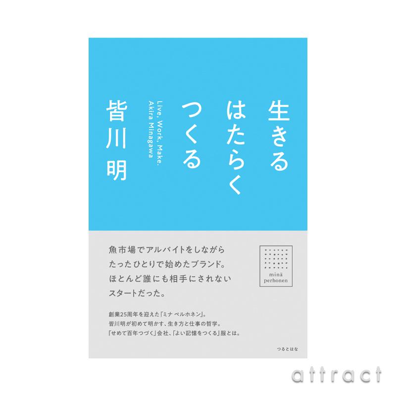 【単行本】 生きる はたらく つくる 著者:皆川明