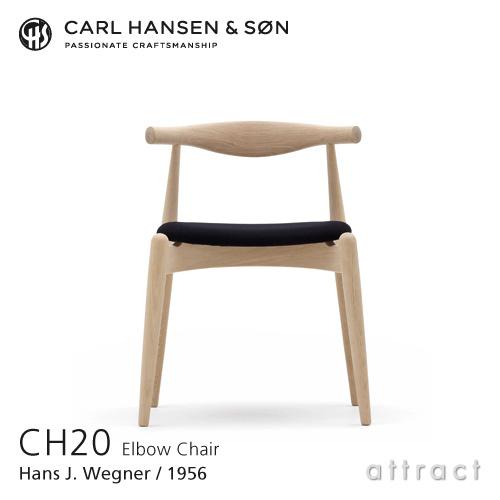Carl Hansen & Son カールハンセン&サン CH20 エルボーチェア オーク オイルフィニッシュ 張座:ファブリック グループ 1 Remix 2・Canvas 2 デザイン:ハンス・J・ウェグナー