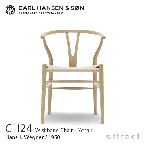 Carl Hansen & Son カールハンセン&サン CH24 Yチェア 3+1 キャンペーン 2019