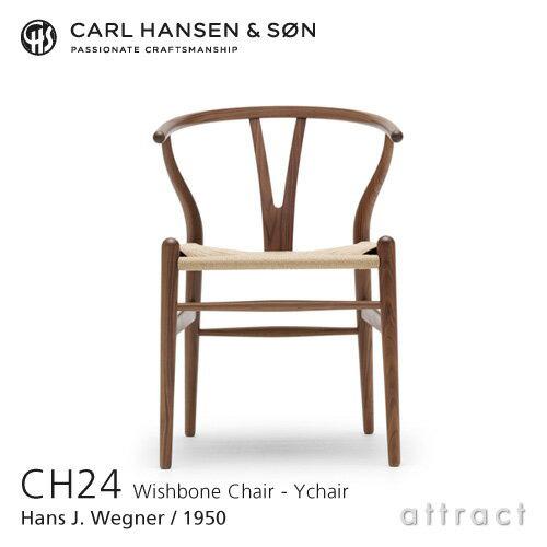 Carl Hansen & Son カールハンセン&サン CH24 Yチェア ウォールナット (オイルフィニッシュ) 座:ナチュラルペーパーコード デザイン:ハンス・J・ウェグナー