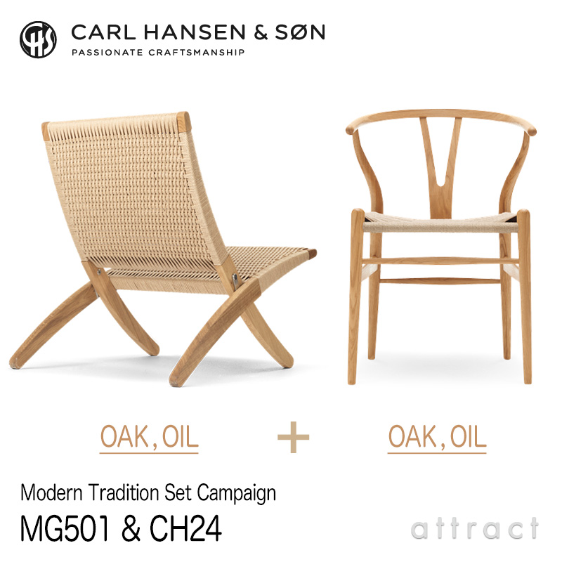 【15%OFF キャンペーン】 Carl Hansen & Son カールハンセン&サン キューバチェア MG501 オーク + Yチェア CH24 オーク キャンペーン特別セット