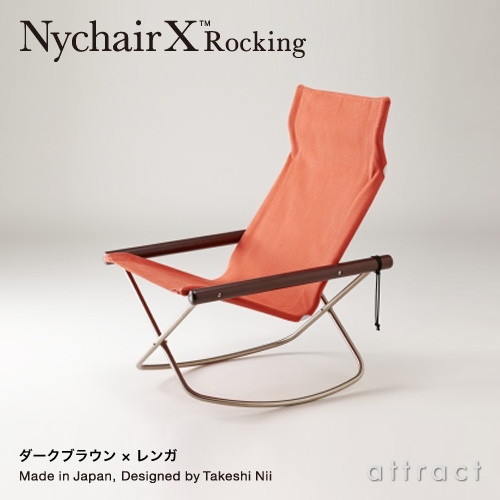 Nychair X Rocking ニーチェアエックス ロッキングチェア 折りたたみ 木部カラー:2色(シートカラー:4色) デザイン:新居 猛