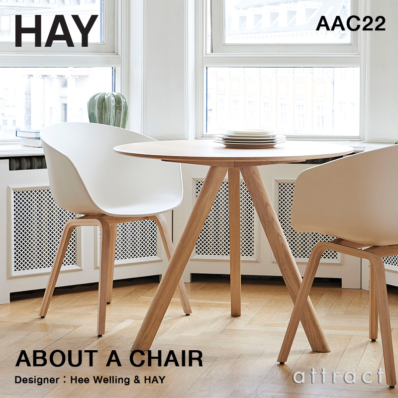 HAY ヘイ About A Chair アバウト ア チェア AAC 22 アームチェア カラー:6色 ベース:オーク(クリアラッカー仕上げ) デザイン:ヒー・ウェリング
