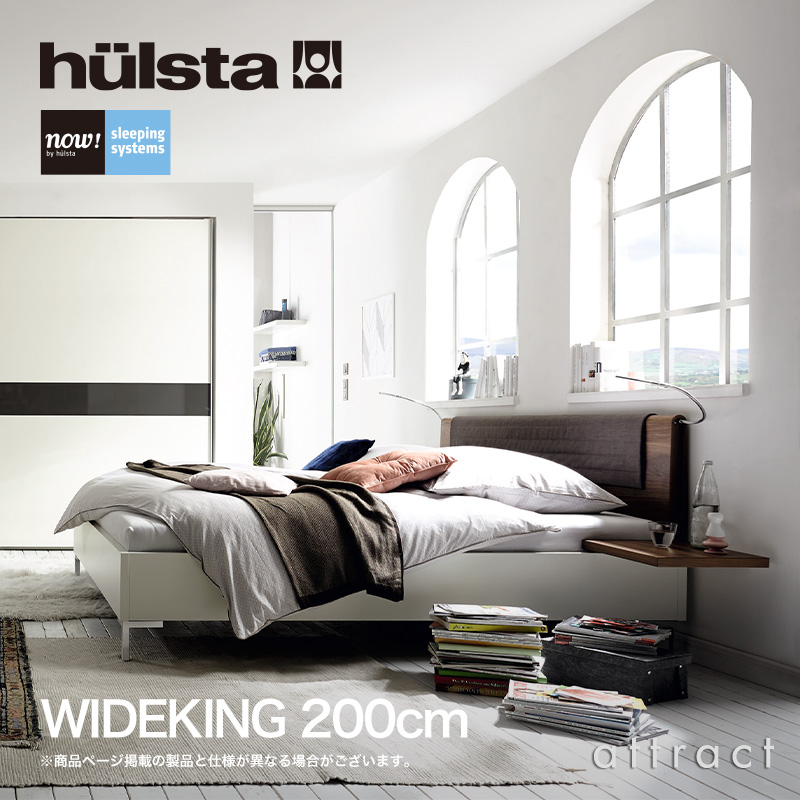hulsta ヒュルスタ Sleeping System スリーピングシステム ベッド ワイドキング 200cm