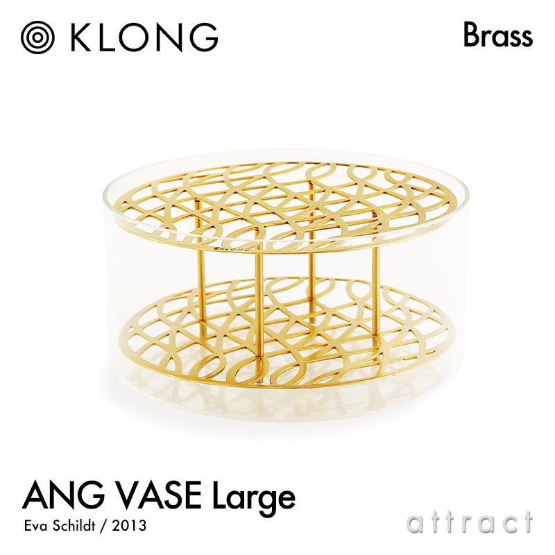KLONG クロング ANG VASE Large ラージ Ø21cm フラワーベース 花器 カラー:ブラス デザイン:エヴァ・シルト