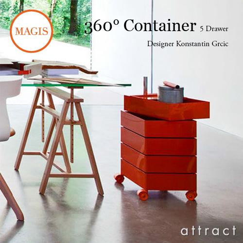 MAGIS マジス 360° Container 5段トレイ キャスターワゴン カラー:8色 デザイン:コンスタンチン・グルチッチ SD250