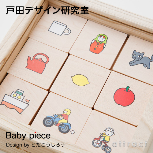 戸田デザイン研究室 Baby piece ベビーピース 専用木箱付 (ピース:72枚入) デザイン:戸田幸四郎 野首木工所 日本製