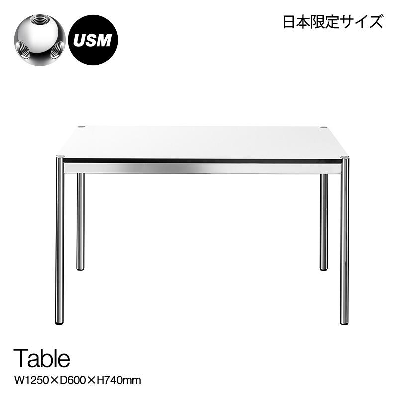 USM Modular Furniture USMモジュラーファニチャー USMハラー テーブル サイズ:W1250×D600×H740mm カラー:パールグレーラミネート