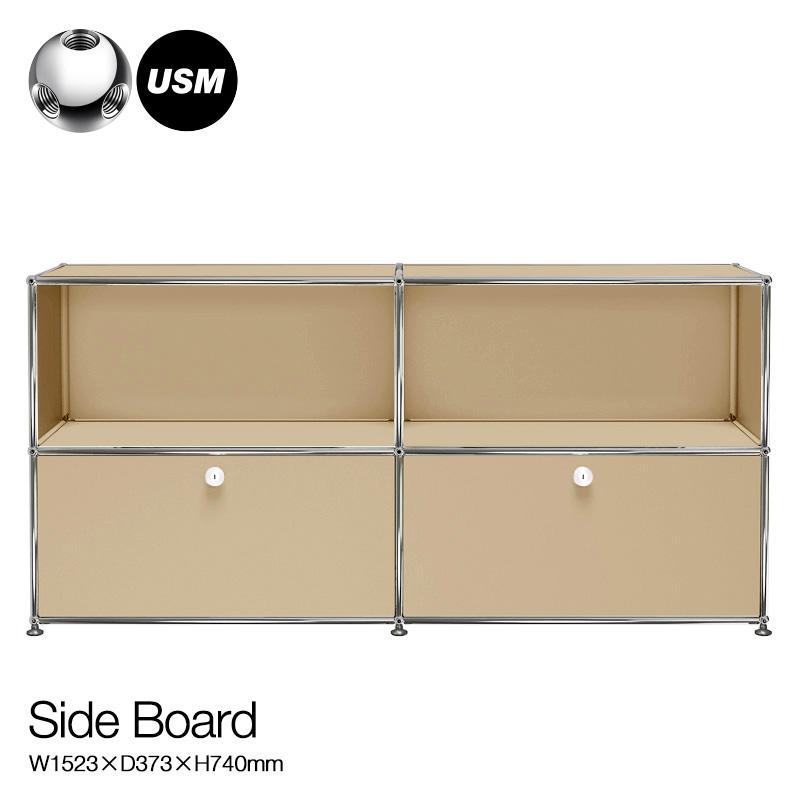 USM Modular Furniture USMモジュラーファニチャー USMハラー サイドボード (ドロップダウンドアx2) サイズ:W1523×D373×H740mm