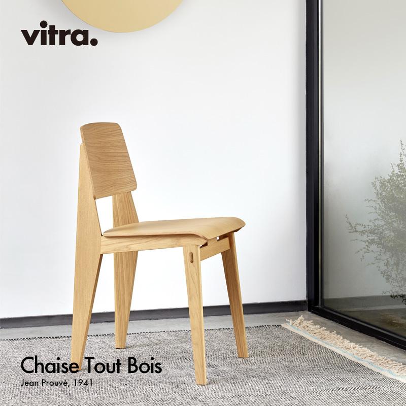 Vitra ヴィトラ Chaise Tout Bois シェーズ トゥ ボワ オーク スタンダード チェア ダイニング 椅子 カラー:2色  デザイン:Jean Prouve ジャン・プルーヴェ