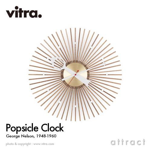 Vitra ヴィトラ Popsicle Clock ポプシクルクロック Wall Clock ウォールクロック 掛け時計 カラー:ウォルナット デザイン:George Nelson ジョージ・ネルソン