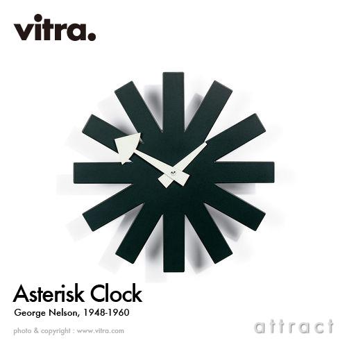 Vitra ヴィトラ Asterisk Clock アスタリスククロック Wall Clock ウォールクロック カラー:ブラック デザイン:ジョージ・ネルソン