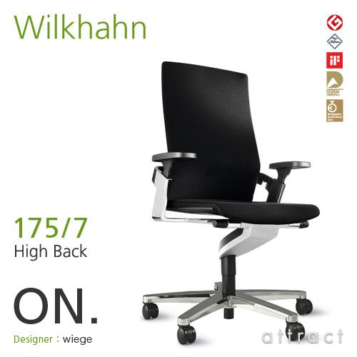 Wilkhahn ウィルクハーン ON. オン Swivel Chair スウィーベルチェア ハイバック アームチェア 175/7 張地:ファイバーフレックス アルミフレーム×アルミベース