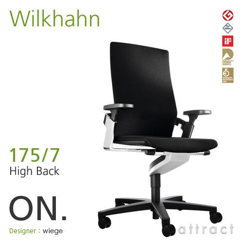 Wilkhahn ウィルクハーン ON. オン Swivel Chair スウィーベルチェア ハイバック アームチェア 175/7 張地:ファイバーフレックス シルバーフレーム×ポリアミドベース