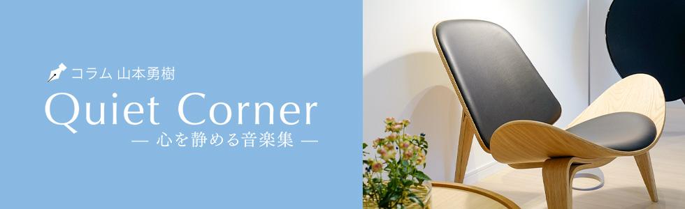 Quiet Corner -心を静める音楽集- Web連載