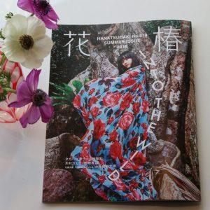 花椿 SUMMER ISSUE 2018(No.819)