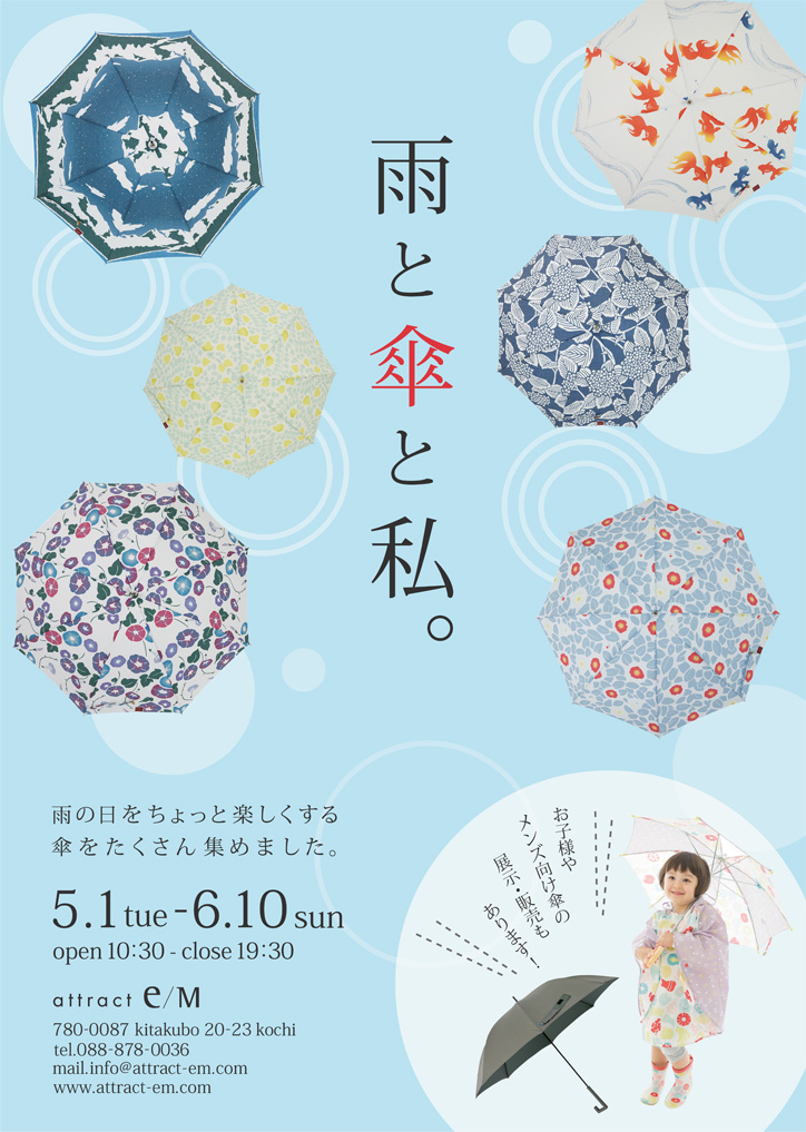 雨と傘と私_2018.05.01-attract e/M