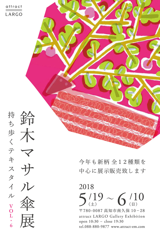 鈴木マサル傘展 持ち歩くテキスタイル VOL.6