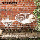 Acapulco Rocking Chair アカプルコ ロッキングチェア アウトドア ガーデンチェア PVCコード カラー:全6色