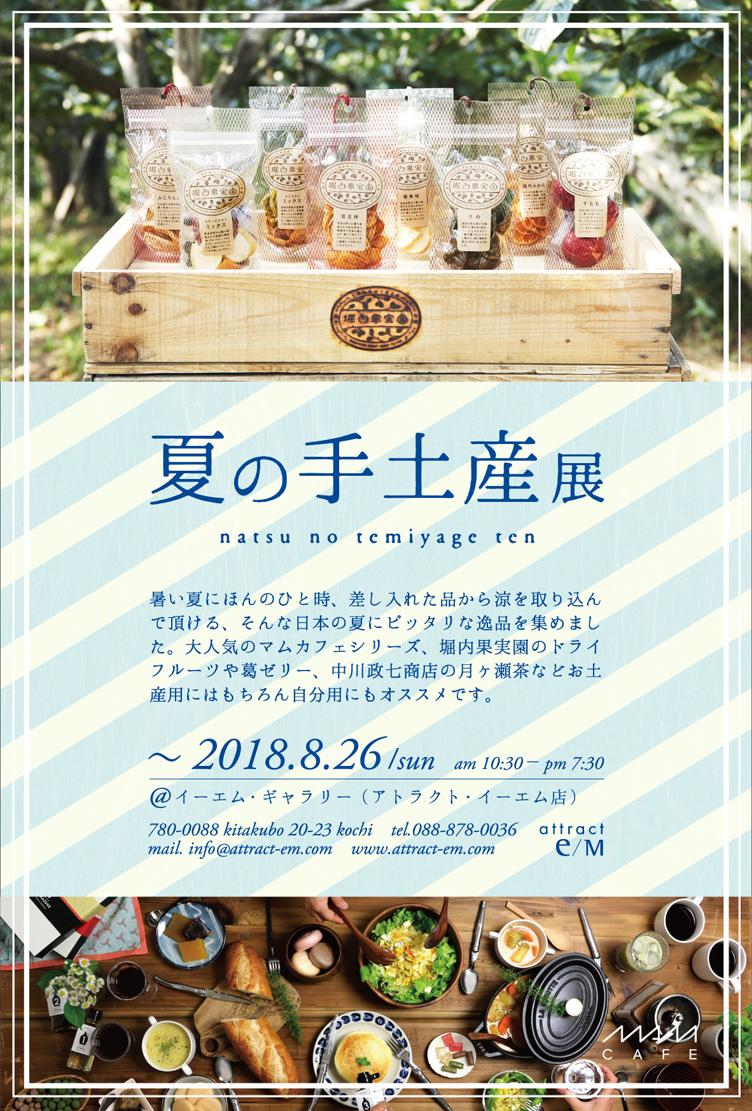 夏の手土産展