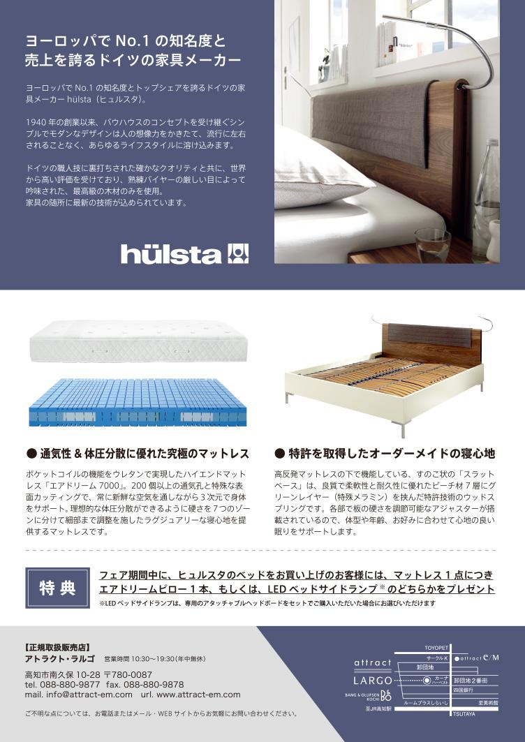 hülsta Bed Fair(ヒュルスタ ベッドフェア)