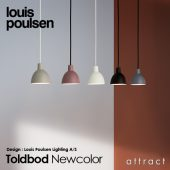 louis poulsen ルイスポールセン Toldbod 120 トルボー 120 カラー:5色 デザイン:louis poulsen Lighting A S
