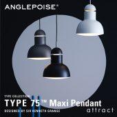 ANGLEPOISE アングルポイズ Type75 Maxi ペンダントランプ カラー:3色 デザイン:ケネス・グランジ