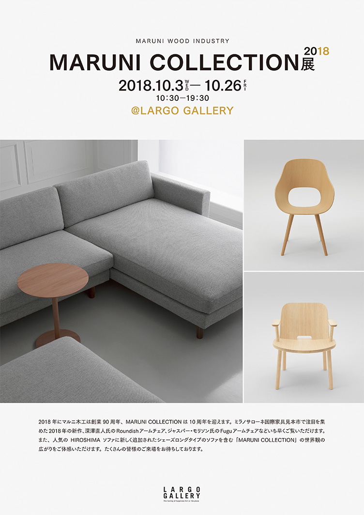 MARUNI COLLECTION(マルニコレクション)展 2018