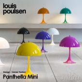 louis poulsen ルイスポールセン Panthella Mini パンテラ ミニ テーブルランプ カラー:11色 デザイン:ヴェルナー・パントン