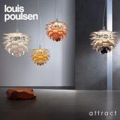 louis poulsen ルイスポールセン PH Artichoke PH アーティチョーク ペンダントライト Φ480 カラー:4色 デザイン:ポール・ヘニングセン