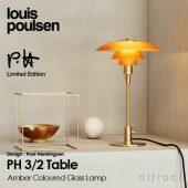 louis poulsen ルイスポールセン PH3/2 Amber Coloured Glass Table PH 3/2 テーブルランプ Φ290mm カラー:アンバー(琥珀色) デザイン:ポール・ヘニングセン