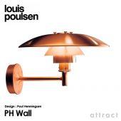 louis poulsen ルイスポールセン PH Wall PH ウォール ウォールランプ Φ490mm カラー:カッパー デザイン:ポール・ヘニングセン