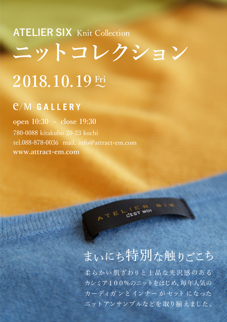 ATELIER SIX Knit Collection (アトリエシックス ニットコレクション)