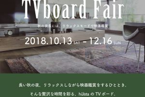 hülsta TVboard Fair(ヒュルスタ テレビボードフェア)