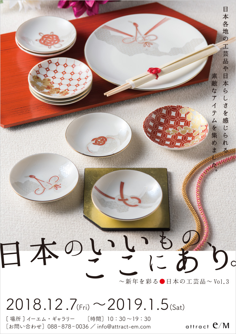 日本のいいもの、ここにあり。〜新年を彩る日本の工芸品〜 Vol.3