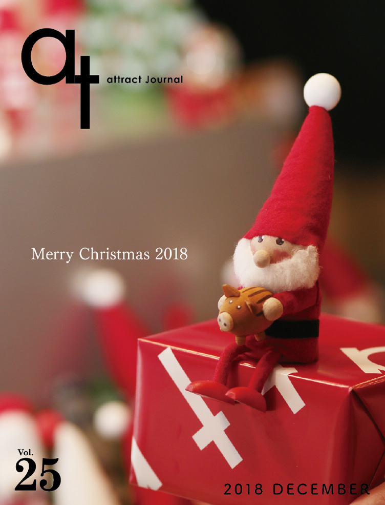 attract Journal Vol.25 2018 DECEMBER