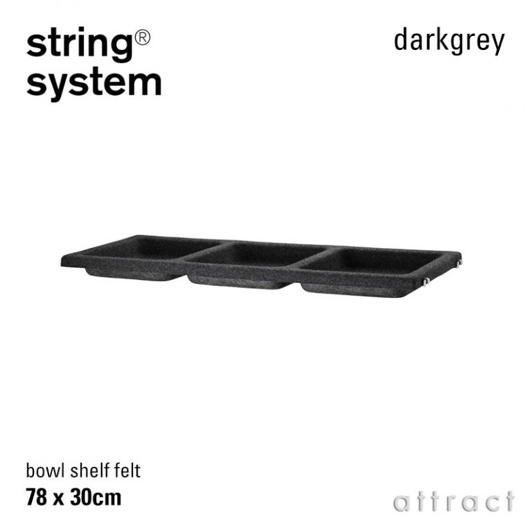 string system ストリングシステム ボウルシェルフ